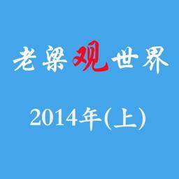 老梁观世界-2014年(上)