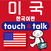 Touchtalk app review