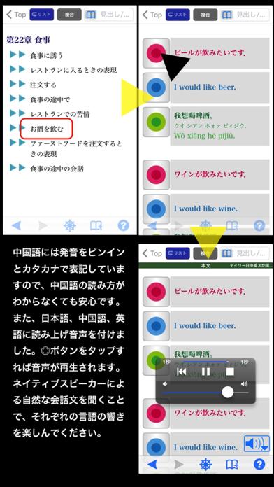 三省堂 デイリー日中英3か国語会話辞典 ONESWING版のおすすめ画像4