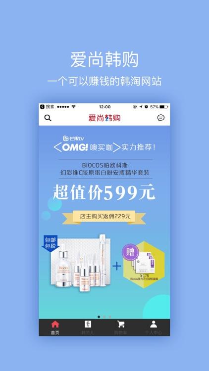 爱尚韩购—一个可以赚钱的韩淘网站