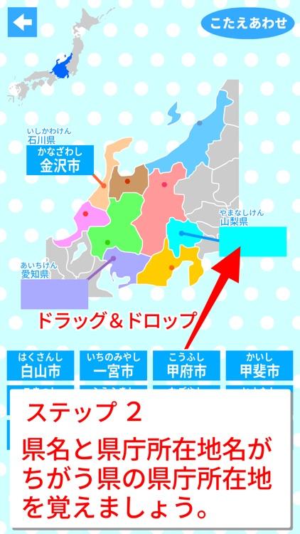 すいすい県庁所在地クイズ 都道府県の県庁所在地地図パズル By