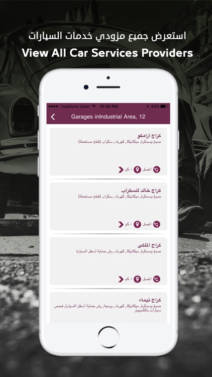 Garajat - كراجات screenshot-2