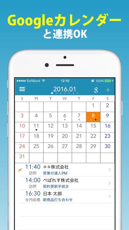 営業SNS screenshot-4