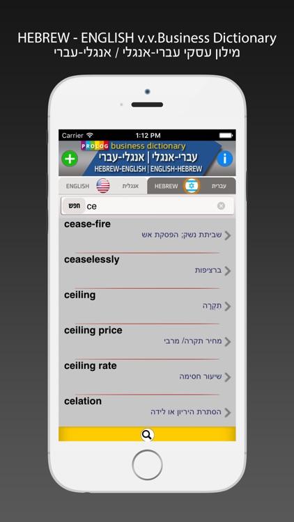 HEBREW - ENGLISH Business Dictionary v.v.| Prolog screenshot-3