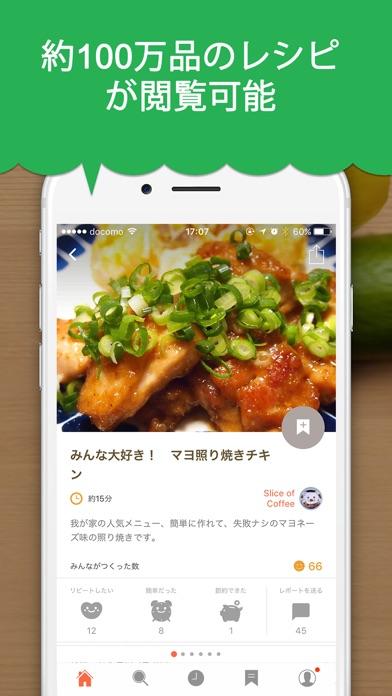 楽天レシピ 人気料理のレシピ検索と簡単献立のおすすめ画像2