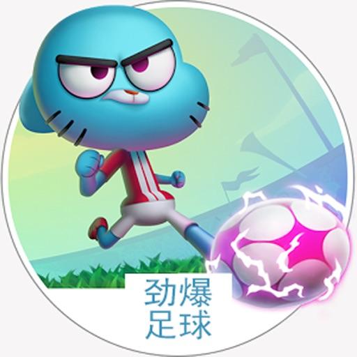 足球游戏®  - Cartoon World Cup!Soccer Star