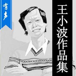 王小波作品集—经典有声阅读