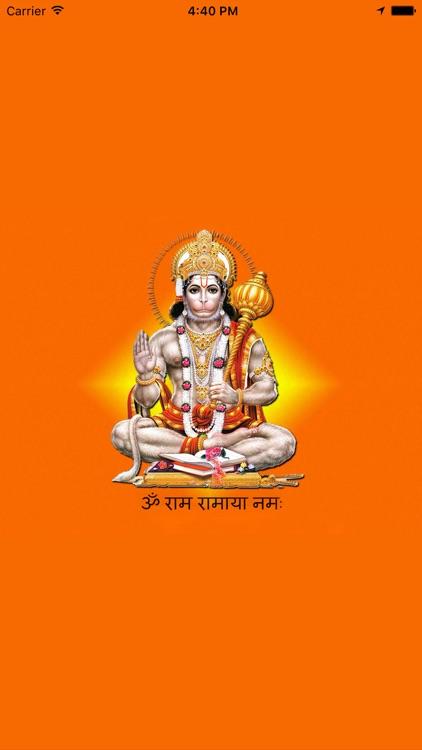Shree Hanuman Chalisa Audio by Nikunj Sutariya
