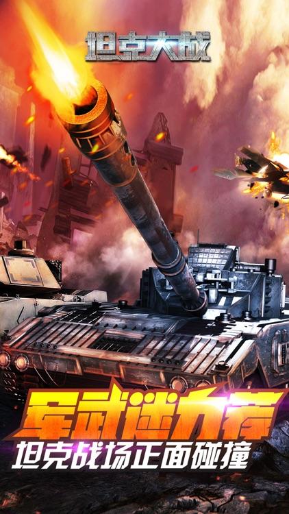 坦克大战-二战军事战争游戏 screenshot-4