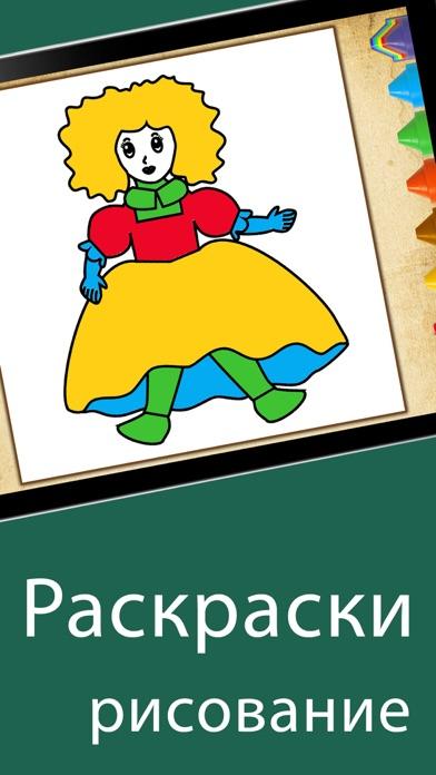 Рисование и раскраска для девочек малышей и детей! для ПК ...