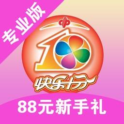 重庆快乐十分-十分钟快开彩票投注大师