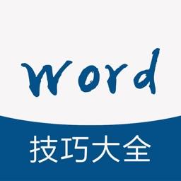 办公软件学习 for word文档,office办公软件教程