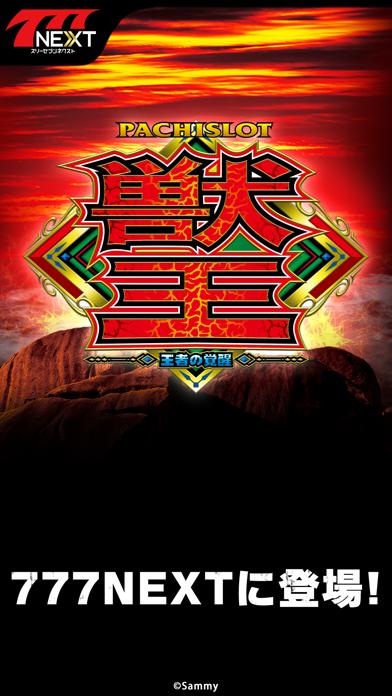 パチスロ獣王 王者の覚醒【777NEXT】のスクリーンショット1