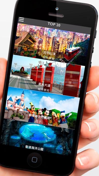 香港 含旅遊景點信息,免費旅行指南屏幕截圖2