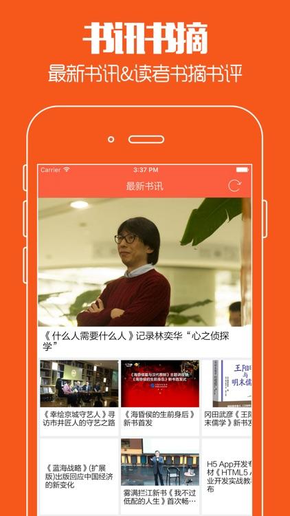 看书旗舰 - 掌上免费小说追书神器 screenshot-3