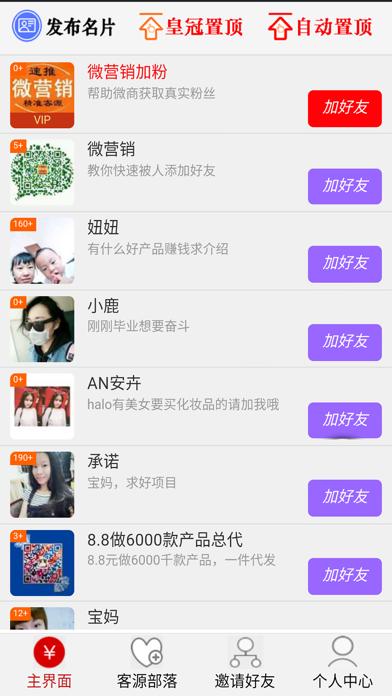 微商客源达人 - 微信加人加友客源神器 screenshot two