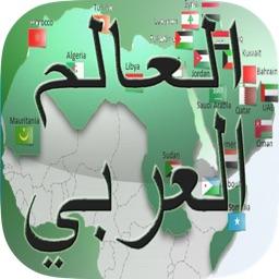 العالم العربي - مقالات، أخبار، وكل شيء في العربية