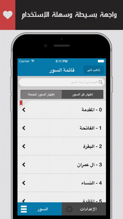 Sharawi - الشعراوي screenshot-0