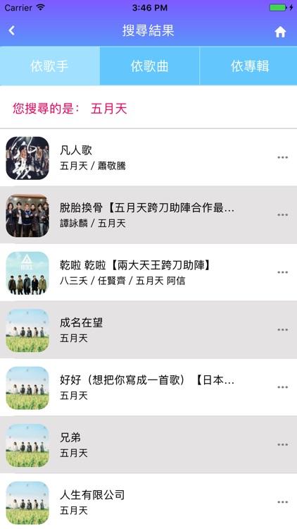 音樂大平台-高音質音樂大全 screenshot-4