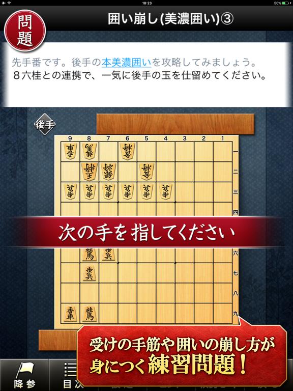みんなの将棋教室Ⅱ~戦法や囲いを学んで強くなろう~のおすすめ画像3