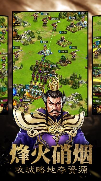 权力三国 screenshot-2