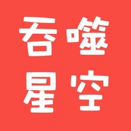 【吞噬星空】我吃西红柿著:未来科幻免费离线小说