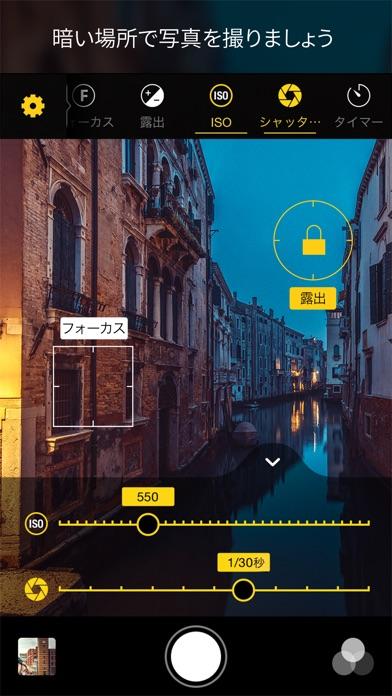 Warmlight - マニュアルカメラ screenshot1