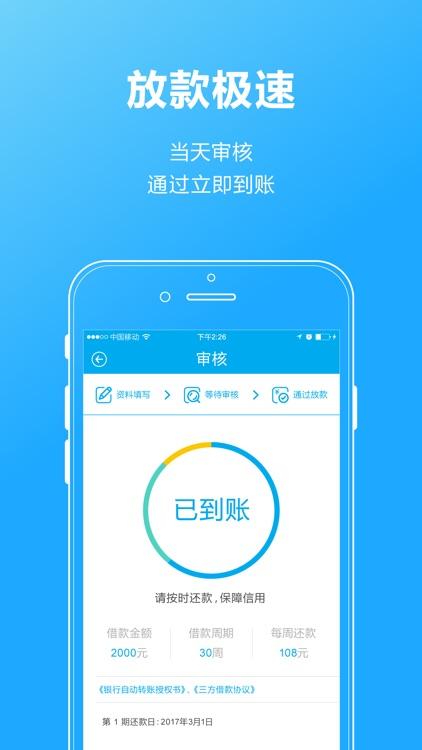 发薪贷-手机贷款平台 screenshot-3