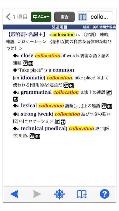 新編 英和活用大辞典【研究社】(ONESWING)のおすすめ画像1