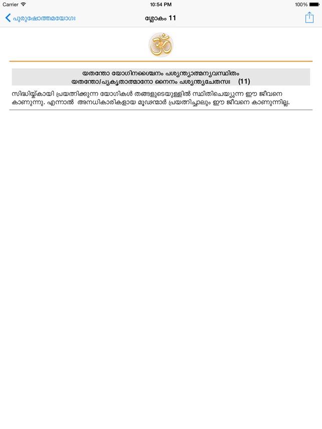Bhagavad Gita (Malayalam) on the App Store