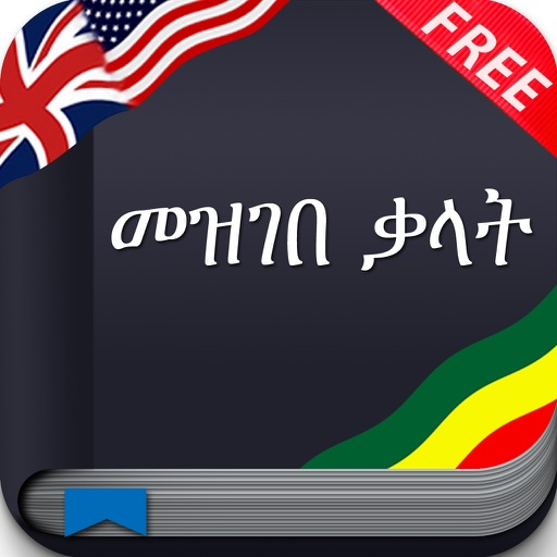 Amharic English Dictionary by Kidz Space