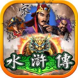 梁山水浒传-经典Slots街机游戏新版上线