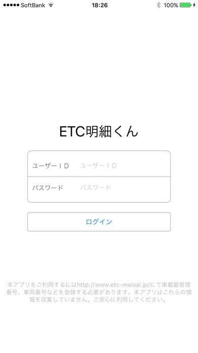ETC明細くん screenshot1