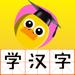 幼儿识字 - 保护眼睛趣味认汉字大全