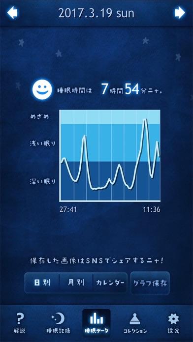ぐっすり~ニャ/睡眠記録のスクリーンショット3