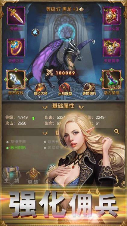 神魔战争—和魔法门英雄玩手游 screenshot-3