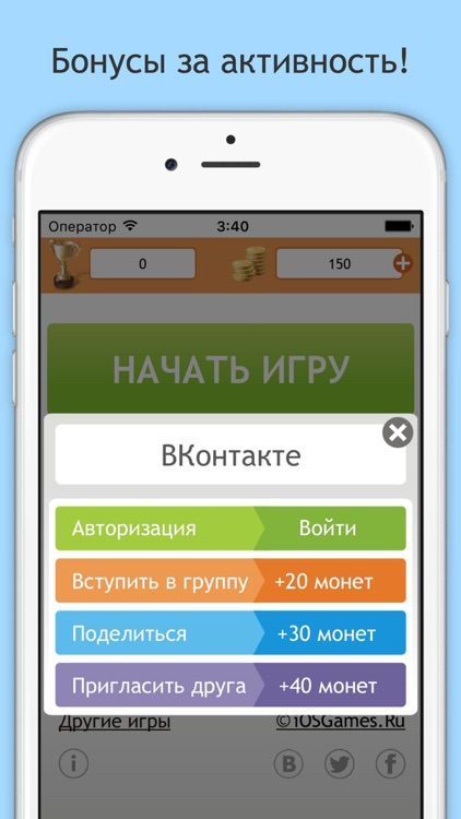 Мозговой штурм screenshot-4