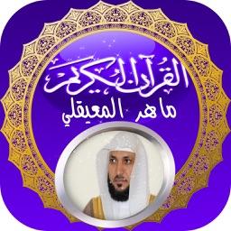 القران الكريم كاملا بصوت الشيخ ماهر المعيقلي