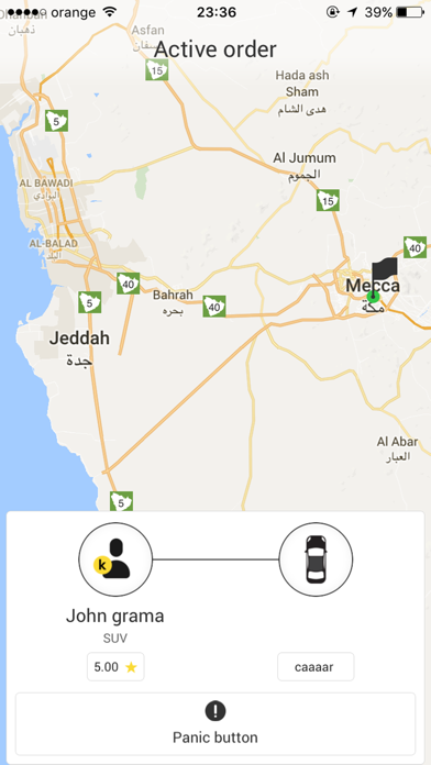 Safe Cab سيف كاب screenshot three