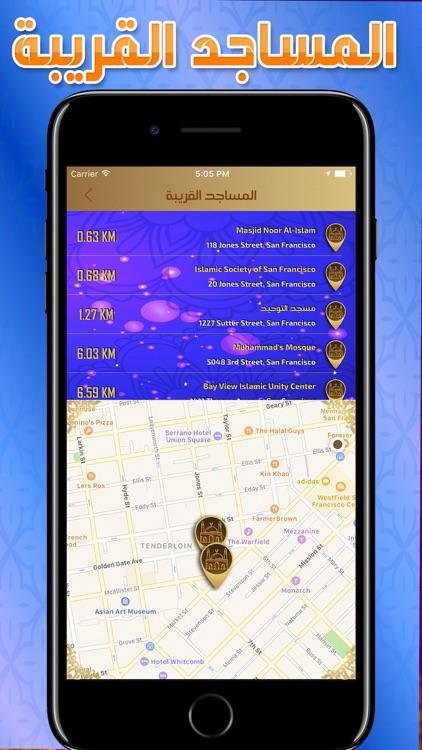 حقيبة المسلم-اوقات الصلاة و اتجاه القبلة والقرآن screenshot-4