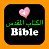 Arabic English Audio Holy Bible Offline Van Dyke
