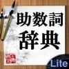 助数詞辞典Lite
