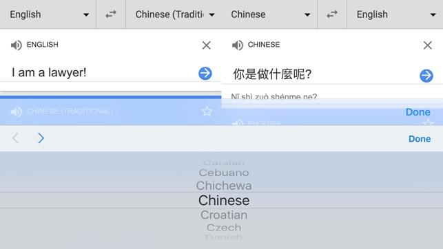 Zwei-Wege-Übersetzung Two Way Translate (Paid) Screenshot