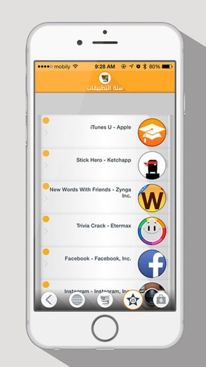 سلة التطبيقـات screenshot-3