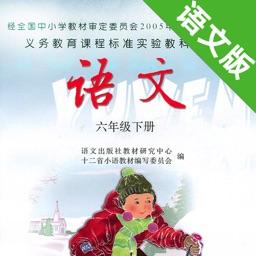 小学语文课本六年级下册 -语文版S版学习助手
