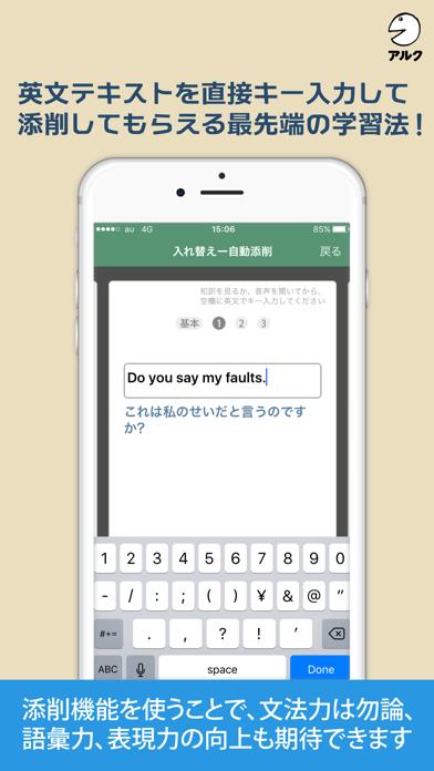 キクタン英会話<初級編>【添削+発音練習機能つき】(アルク)のおすすめ画像4