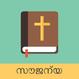 Malayalam and English KJV Bible