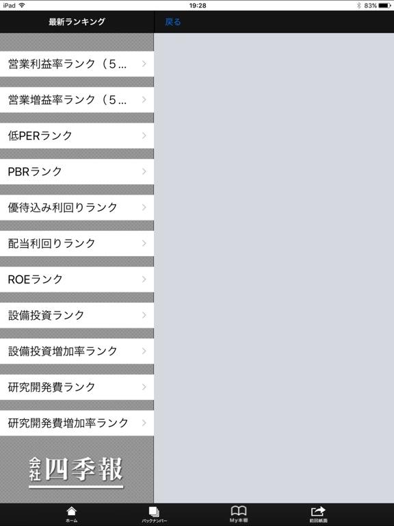 会社四季報STOREのおすすめ画像4