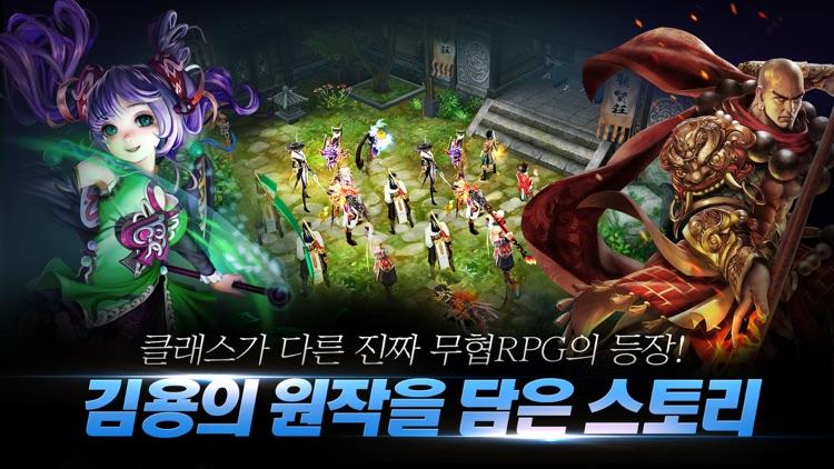 천룡팔부 screenshot-3