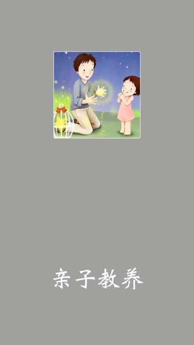 亲子教养 - 点亮亲子时光 app image